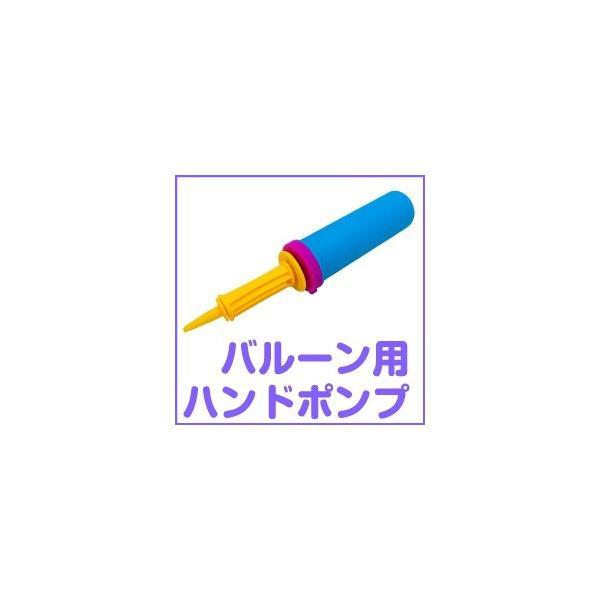 ハンドポンプ 空気入れ 風船 バルーン エアーポンプ ダブルアクションポンプ yct regalo