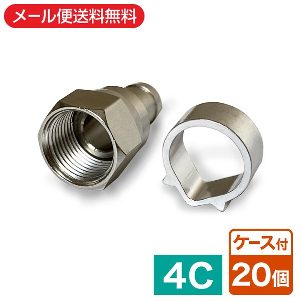 F型コネクター F型接栓 4C用 F型接栓 20個セット(メール便送料無料) ycm|youplus-corp