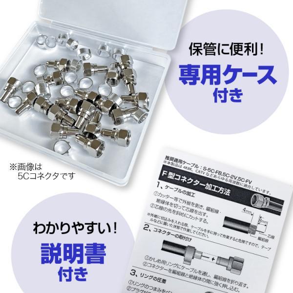 F型コネクター F型接栓 4C用 F型接栓 20個セット(メール便送料無料) ycm|youplus-corp|02