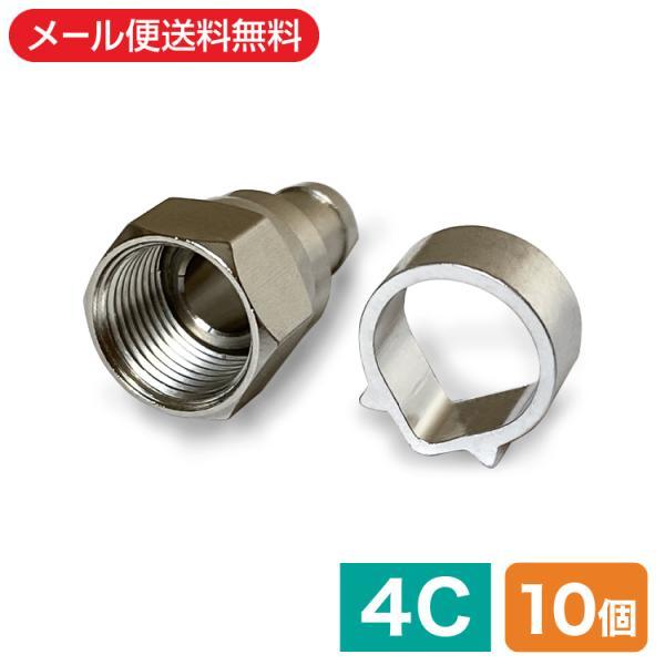 F型コネクター F型接栓 4C用 F型接栓 10個セット(メール便送料無料) ycm
