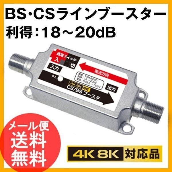 アンテナブースターテレビBSCS増幅器4K8K2K地デジCATVycp