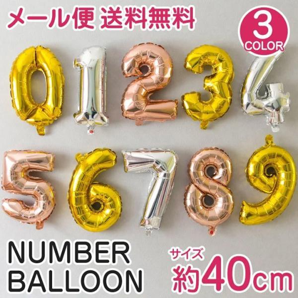 誕生日 バルーン 数字 ナンバーバルーン 40cm ゴールド シルバー ローズゴールド  風船  (メール便送料無料) ycm|youplus-corp