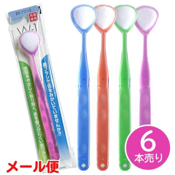 舌ブラシ W-1(ダブルワン)(6本売り)(ダブルワン w1 舌磨き 舌クリーナー 口臭予防 口臭対策)(メール便送料無料) ycm youplus-corp