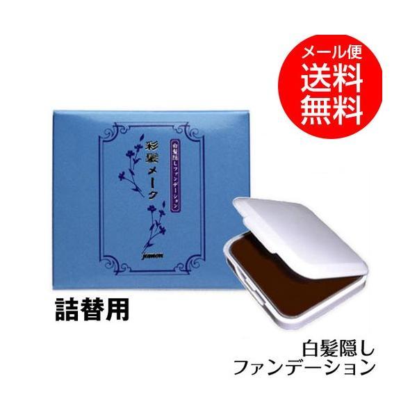 ジュモン 彩髪メーク詰替用 ダークブラウン 13.5g