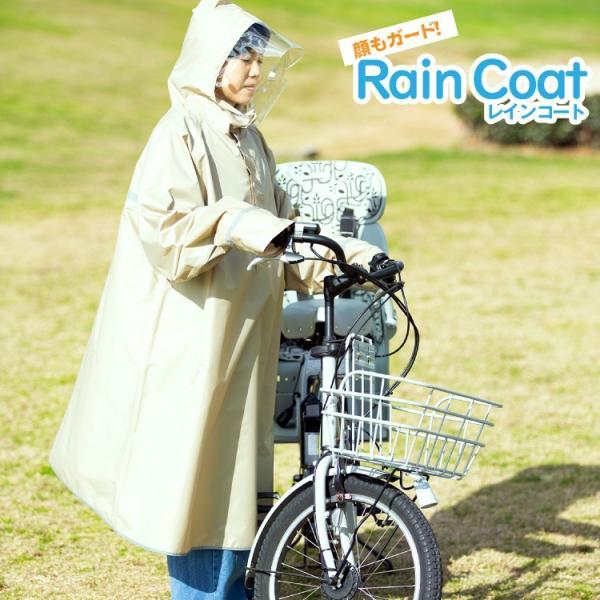 レインコート自転車リュックレディースネイビーイエローベージュメンズポンチョおしゃれロング軽量ツバ付き通学通勤防水カッパyctvi