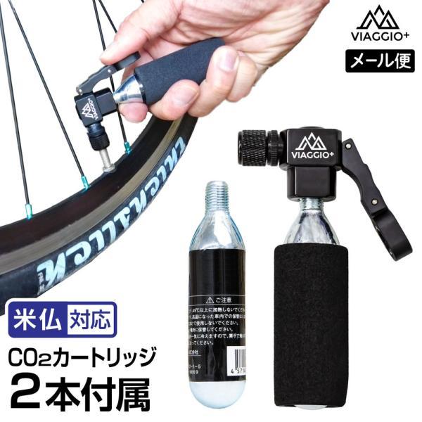 CO2 インフレーター 自転車用空気入れ 米/仏バルブ対応 (カートリッジ2本付属) (メール便送料無料)  Viaggio+ ycp|youplus-corp