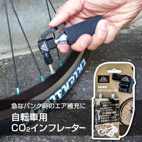 CO2 インフレーター 自転車用空気入れ 米/仏バルブ対応 (カートリッジ2本付属) (メール便送料無料)  Viaggio+ ycp|youplus-corp|02