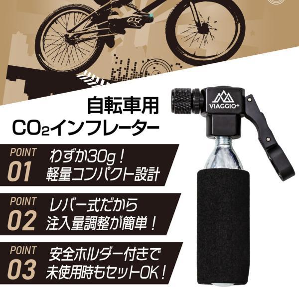 CO2 インフレーター 自転車用空気入れ 米/仏バルブ対応 (カートリッジ2本付属) (メール便送料無料)  Viaggio+ ycp|youplus-corp|03