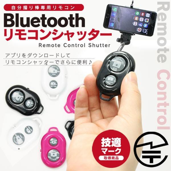 リモコンで簡単!キレイに自分撮り!リモコンシャッター(自撮り専用リモコン)  iPhone galaxy アプリ 便利 your-shop 02