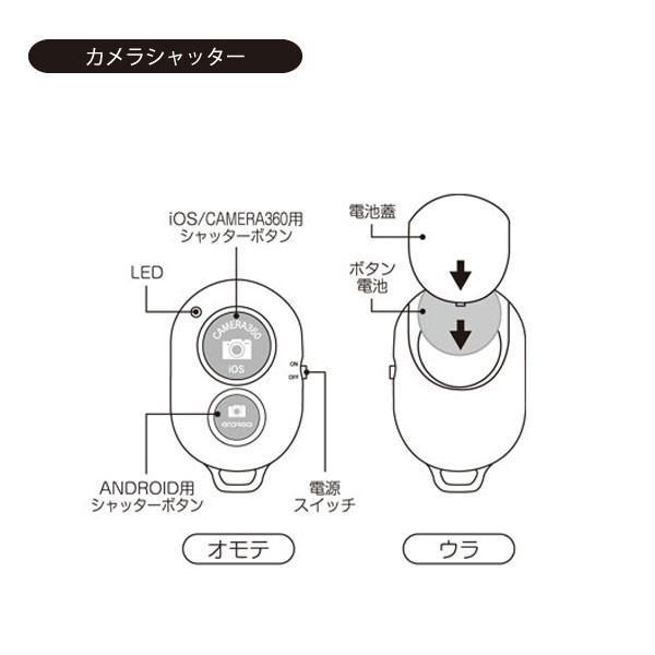 リモコンで簡単!キレイに自分撮り!リモコンシャッター(自撮り専用リモコン)  iPhone galaxy アプリ 便利 your-shop 04