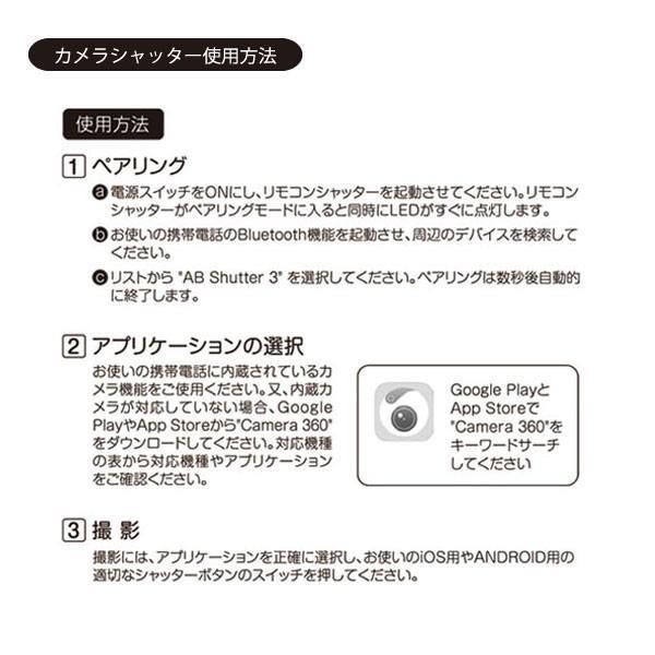 リモコンで簡単!キレイに自分撮り!リモコンシャッター(自撮り専用リモコン)  iPhone galaxy アプリ 便利 your-shop 05