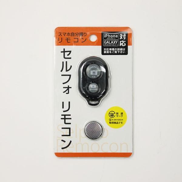 リモコンで簡単!キレイに自分撮り!リモコンシャッター(自撮り専用リモコン)  iPhone galaxy アプリ 便利 your-shop 08