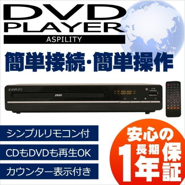 【送料無料】リージョンフリー ダイレクト録音対応 据置型 DVDプレーヤー 安心の1年保証 簡単接続 (kog)(000000031945-2)|your-shop