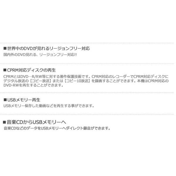 【送料無料】リージョンフリー ダイレクト録音対応 据置型 DVDプレーヤー 安心の1年保証 簡単接続 (kog)(000000031945-2)|your-shop|03