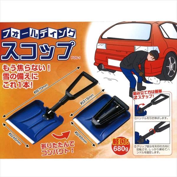【車載用】雪かきスコップ 折りたたみ フォールディングスコップ(000000034899)|your-shop