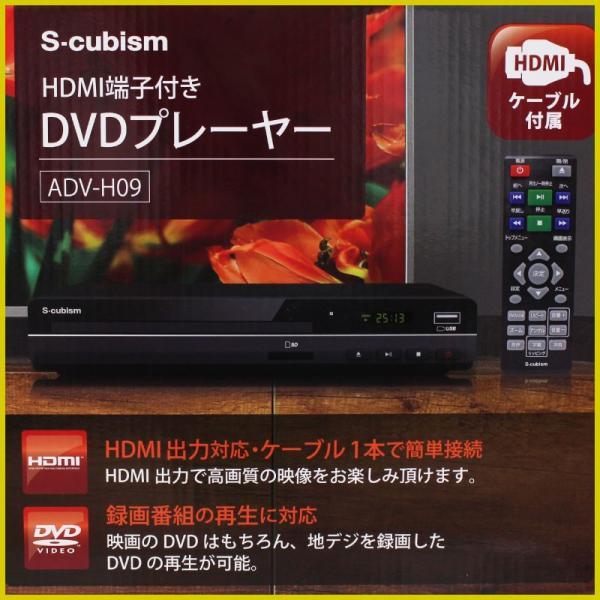 DVDプレーヤー HDMI端子搭載  HDMIケーブル付属 地デジ 録画 ADV-H09 (000000035650)