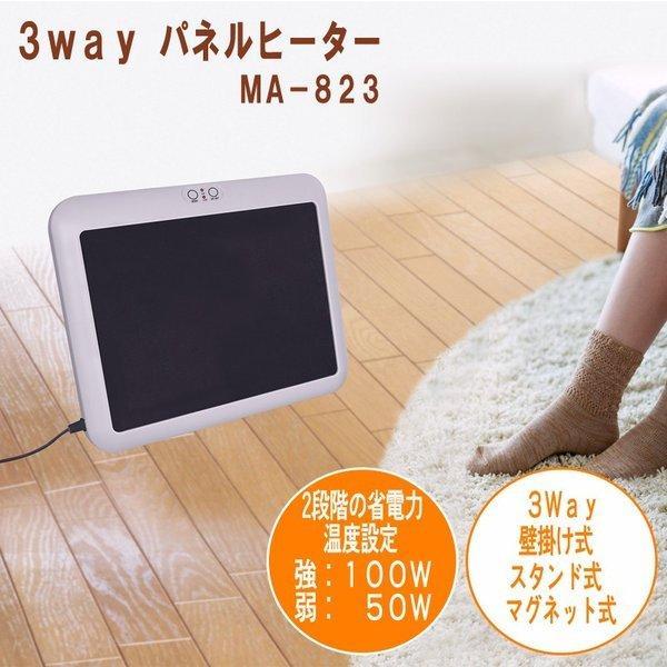 【在庫限り】取り付け簡単&2段階の省電力温度設定3way パネルヒーター MA-823 【 送料無料 】|your-shop|02