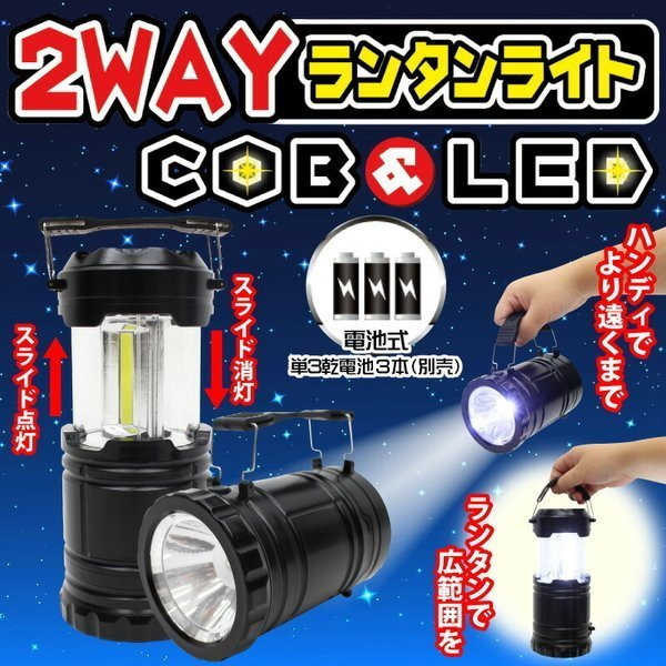 アウトドアにも非常用にも使える2WAYライト。電池式 2WAYランタンライトCOB&LED 災害 防災 キャンプ 照明 your-shop 08