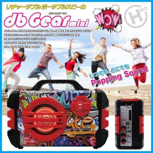 いつでも、どこでもPopping Sound!リチャージブル ポータブルスピーカー db Gear mini PS-DM001 コンパクト カラオケ FMラジオ Bluetooth 技適