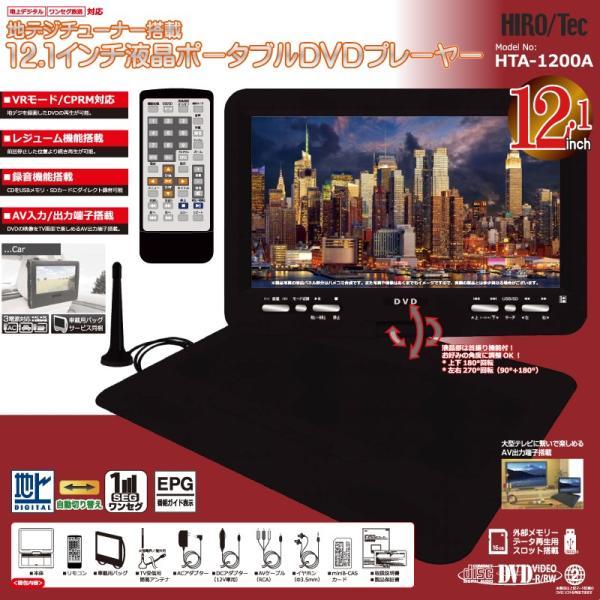 地デジチューナー搭載!12.1インチ液晶ポータブルDVDプレーヤー HTA-1200A|your-shop|02