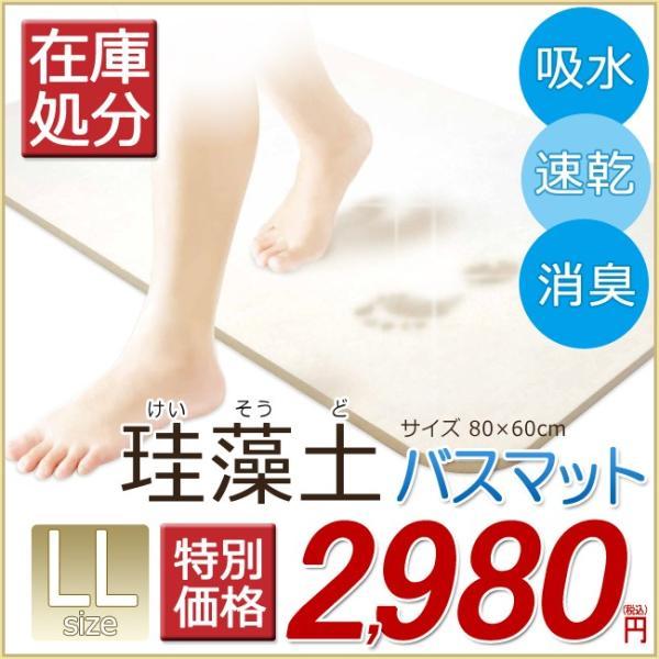 送料無料【LLサイズ大判】珪藻土バスマット 速乾足拭きマット 約80×60cm ビッグサイズ LLサイズ (kog)(bath-keisoudo-ll-01)|your-shop