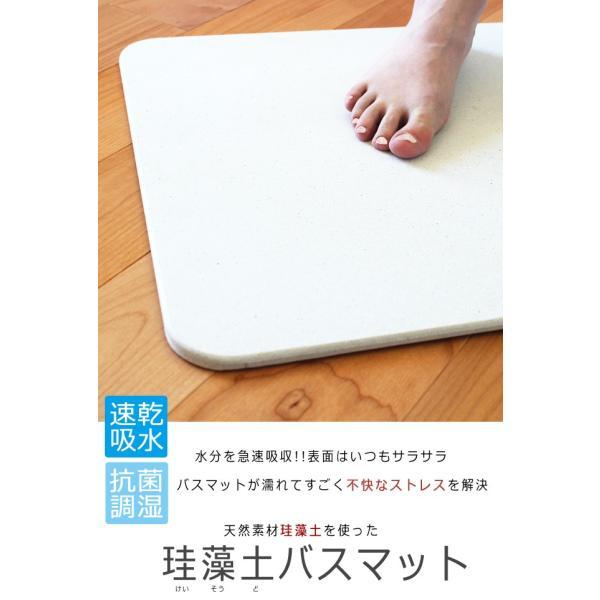 送料無料【LLサイズ大判】珪藻土バスマット 速乾足拭きマット 約80×60cm ビッグサイズ LLサイズ (kog)(bath-keisoudo-ll-01)|your-shop|03