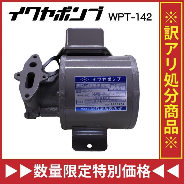 在庫限り イワヤポンプ WPT-142 3相 業務用 水中 200V|your-shop