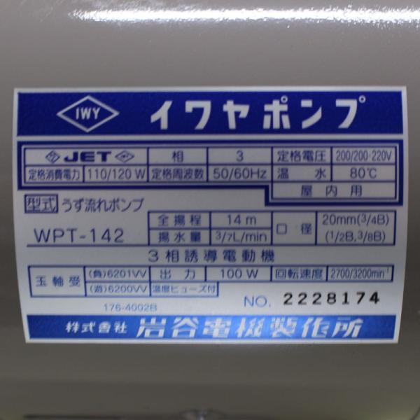 在庫限り イワヤポンプ WPT-142 3相 業務用 水中 200V|your-shop|02