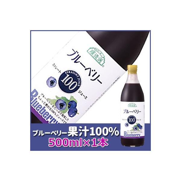 順造選 ブルーベリージュース 500ml×1本 無添加・ストレート果汁100% マルカイ