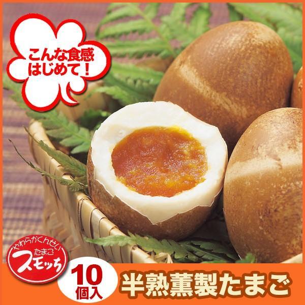 ギフト 半熟 燻製卵 スモッち 10個入り スモーク おつまみ くんたま 山形 半澤鶏卵