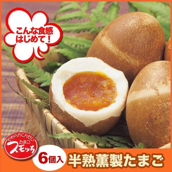 ギフト 半熟 燻製卵 スモッち 6個入り スモーク おつまみ くんたま 山形 半澤鶏卵