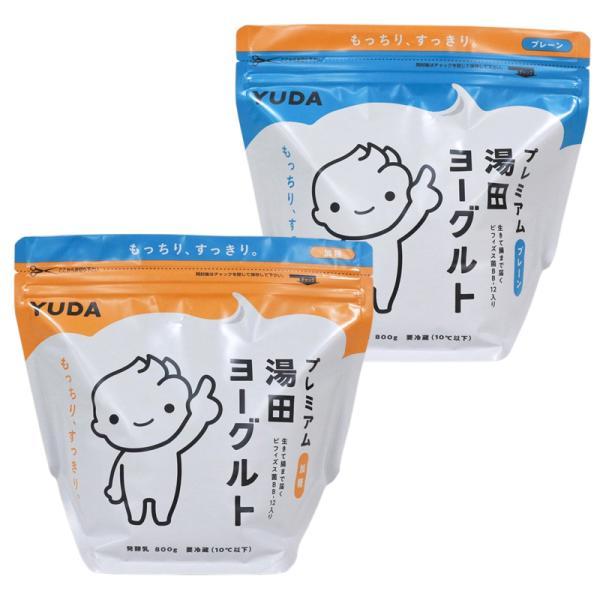 ヨーグルト 選べる プレミアム湯田ヨーグルト 800g×2袋アソート 加糖 無糖(プレーン)