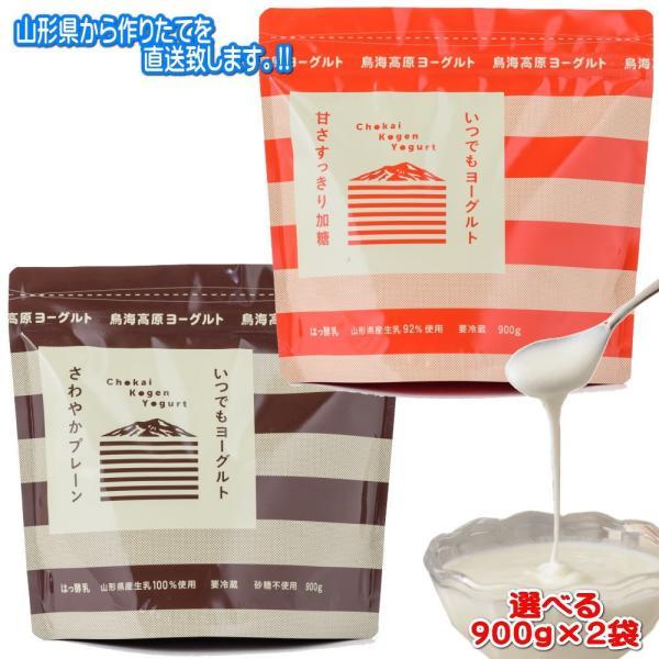 ヨーグルト ギフト 2袋アソート 山形 鳥海高原ヨーグルト 加糖・無糖 900g×2袋