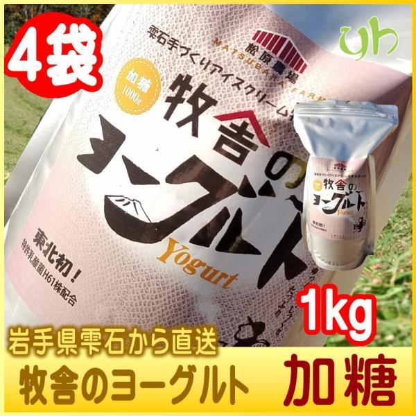 ヨーグルト 牧舎のヨーグルト 加糖 1kg×4袋 東北初 乳酸菌H61株使用 岩手