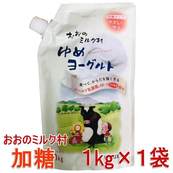 ヨーグルト 健康 おおのミルク村 ゆめヨーグルト[加糖  1kg×1袋]