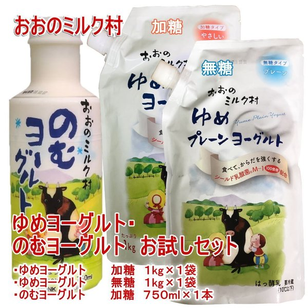 ギフト ゆめヨーグルトお試しセット 加糖・無糖 1kg×各1袋+のむヨーグルト750ml×1本  岩手おおのミルク工房から直送