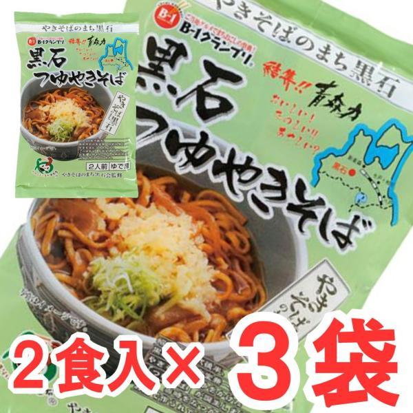 黒石つゆやきそば 2食(袋入)×3袋 青森B級グルメの一品