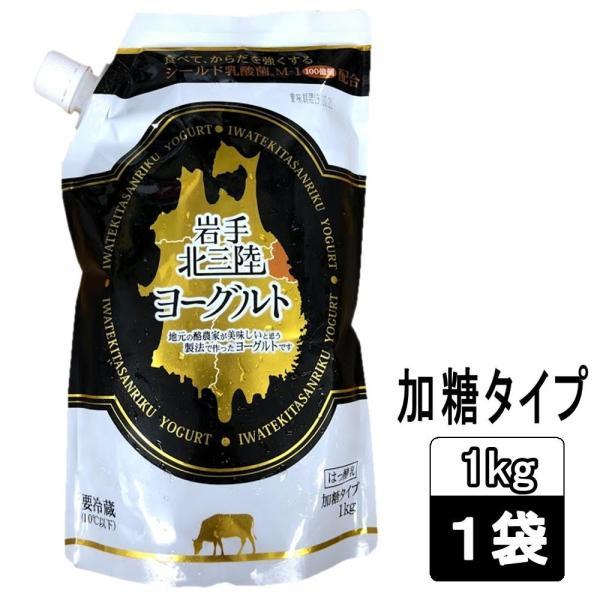 ヨーグルト 岩手 おおのミルク工房 岩手北三陸ヨーグルト[加糖  1kg×1袋]お歳暮 お中元