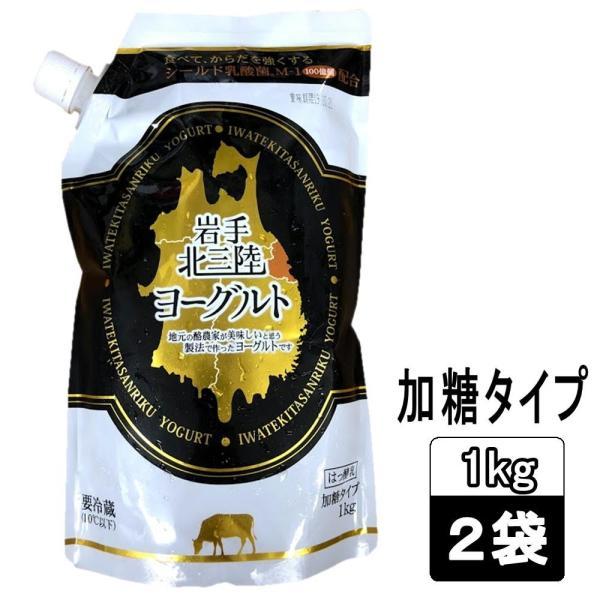ヨーグルト 岩手 おおのミルク工房 岩手北三陸ヨーグルト[加糖  1kg×2袋]お歳暮 お中元