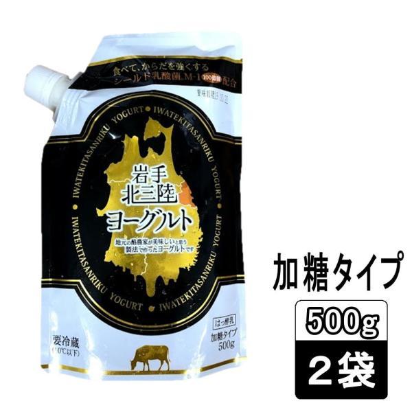 ヨーグルト 岩手 おおのミルク工房 岩手北三陸ヨーグルト[加糖  500g×2袋]お歳暮 お中元