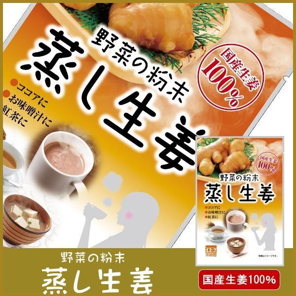 生姜パウダー 野菜の粉末 蒸し生姜 8g×1袋  国内産生姜 イトク 温活