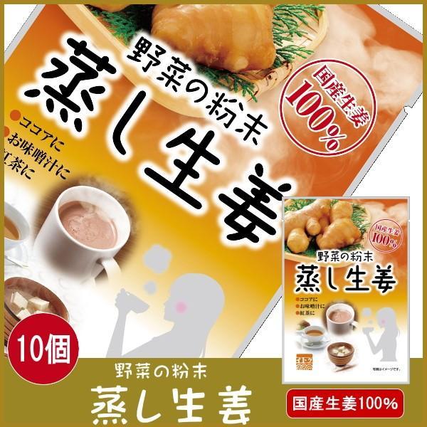 生姜パウダー 野菜の粉末 蒸し生姜 8g×10袋 国内産生姜 イトク 温活