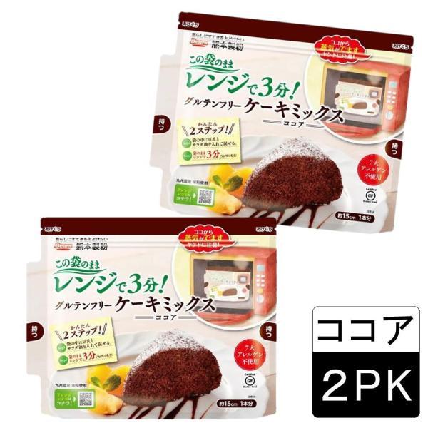 米粉 グルテンフリーケーキミックス(ココア)×2袋 手作り 簡単 ケーキ