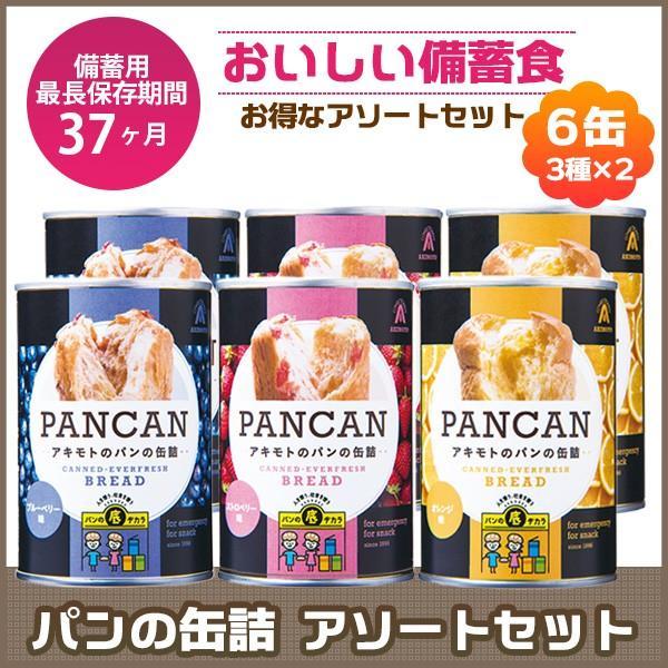 非常食 防災 備蓄 パンの缶詰 缶入りソフトパン 6缶アソートセット(3種×各2缶) パン・アキモト 長期保存