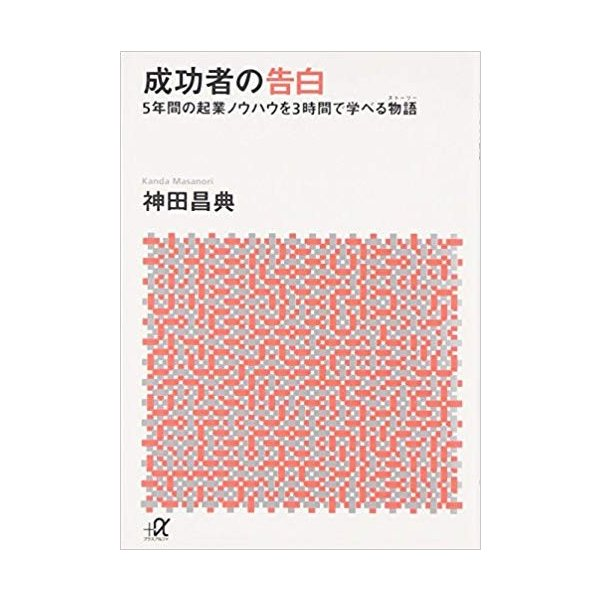 成功者の告白 (講談社+α文庫)