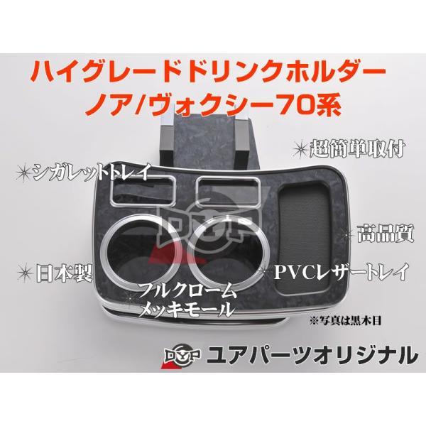 【黒木目】ハイグレードドリンクホルダー ノア/ヴォクシー70系(H19/6〜) ZRR70/75 DYPユアパーツオリジナルテーブル|yourparts|03