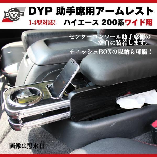 【ピアノブラック】DYP ハイエース 200 系 ワイド 用 助手席アームレスト 1-5型対応|yourparts