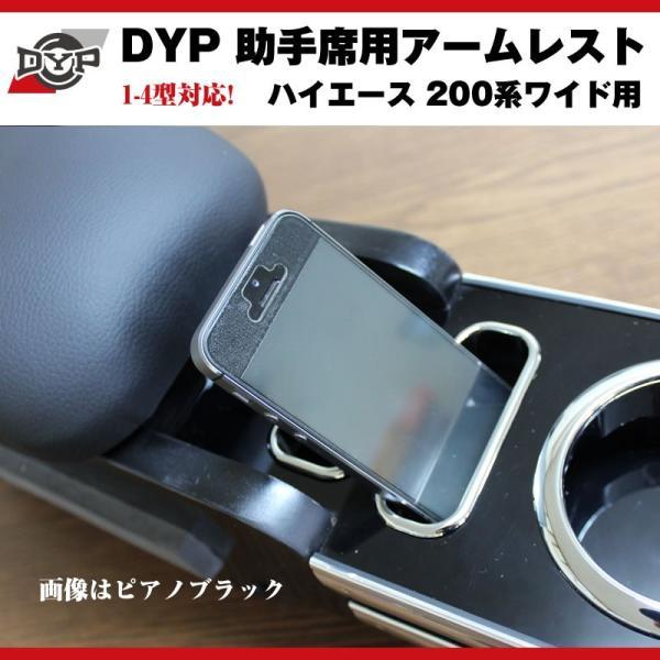 【ピアノブラック】DYP ハイエース 200 系 ワイド 用 助手席アームレスト 1-5型対応|yourparts|03