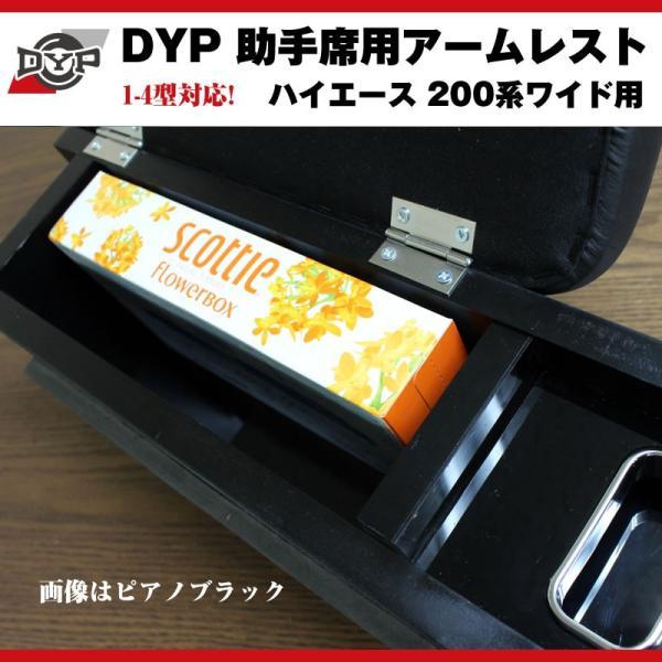 【ピアノブラック】DYP ハイエース 200 系 ワイド 用 助手席アームレスト 1-5型対応|yourparts|04