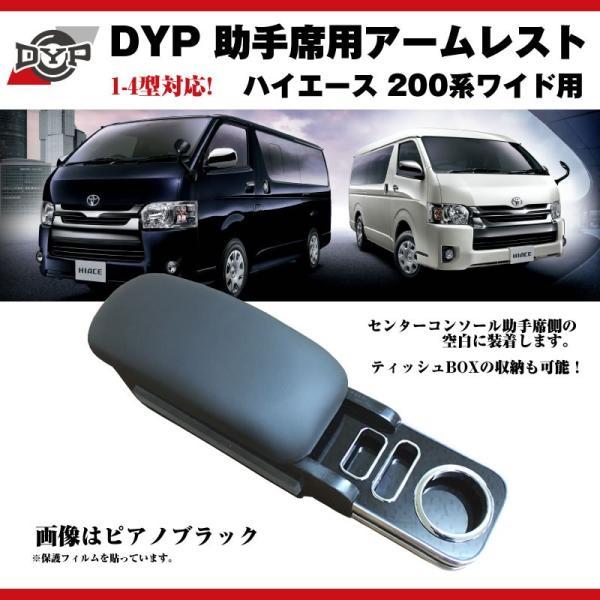 【ピアノブラック】DYP ハイエース 200 系 ワイド 用 助手席アームレスト 1-5型対応|yourparts|05